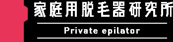 家庭用脱毛器研究所 Private epilator