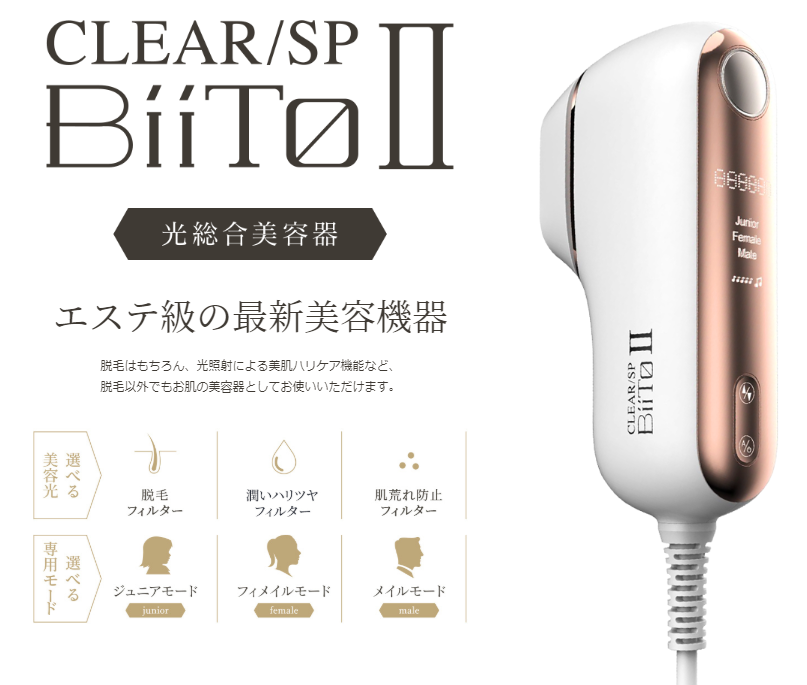 CLEAR/SP BiiToⅡ